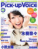Pick-Up Voice (ピックアップヴォイス) 2011年 02月号 [雑誌]