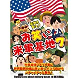 DVD 『基地を笑え!お笑い米軍基地 Vol.7』