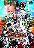 劇場版 仮面ライダーゴースト 100の眼魂とゴースト運命の瞬間[DVD]