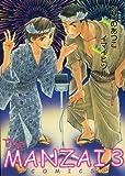 The MANZAI COMICS 3 (ピュアフルコミックス)