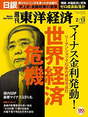 週刊東洋経済 2016年2/13号 [雑誌]