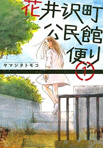 花井沢町公民館便り(1) (アフタヌーンKC)