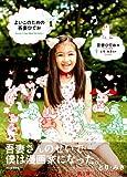 よいこのための吾妻ひでお Azuma Hideo Best Selection