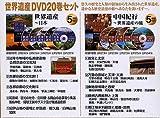 世界遺産DVD20巻セット