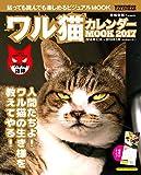 ワル猫カレンダー