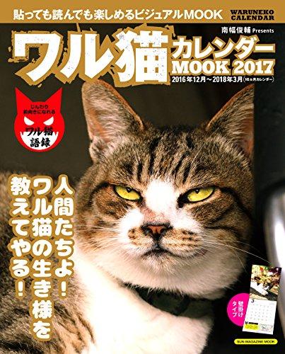 ワル猫カレンダーMOOK2017 (SUN-MAGAZINE MOOK)