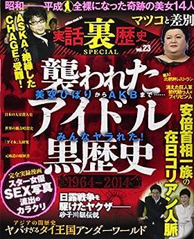 実話裏歴史SPECIAL vol.23 (ミリオンムック 64)