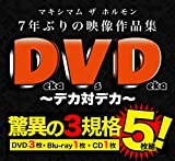 �uDeka Vs Deka~�f�J�f�J~�v(DVD3��+BD+CD)