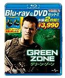 グリーン・ゾーン ブルーレイ&DVDセット[Blu-ray/ブルーレイ]