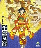 Image of 千年女優 [Blu-ray]