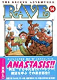 RAVE(14) (講談社漫画文庫)