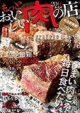 もっとおいしい肉の店 2016 首都圏版 (ぴあMOOK)