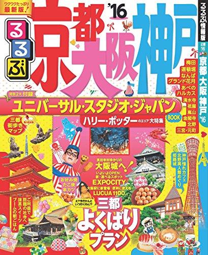 るるぶ京都 大阪 神戸'16 (国内シリーズ)