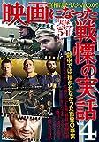 映画になった戦慄の実話 vol.4
