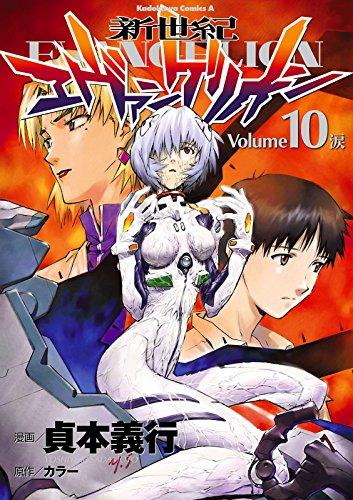 新世紀エヴァンゲリオン(10)<新世紀エヴァンゲリオン> (角川コミックス・エース)