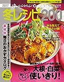 2017冬レシピ200 (オレンジページCooking)