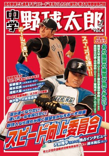 中学野球太郎 vol.4 (廣済堂ベストムック)