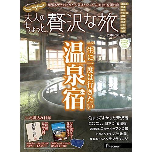 大人のちょっと贅沢な旅 2016-2017冬 (じゃらんMOOKシリーズ)