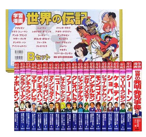 学習漫画 世界の伝記 全41巻 セットB(21~40+別巻)