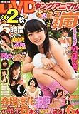 ヤングアニマル プラチナ嵐 No.2 2011年 2/28号 [雑誌]
