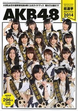 AKB48総選挙公式ガイドブック2014 (講談社 Mook)