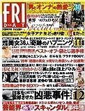 フライデースペシャル 2009年上半期総集編 7/20増刊号 2009年 7/20号 [雑誌]