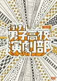 行け!男子高校演劇部(特別版)[DVD]