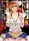 ゲロ'ポップ [DVD]