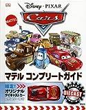 Disney・PIXAR Cars マテル コンプリートガイド 限定! オリジナルダイキャストカー&ポスターつき