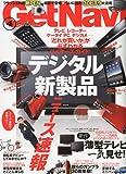GET Navi ( ゲットナビ ) 2010年 04月号 [雑誌]