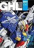 ガンダムホビーライフ 003 (電撃ムックシリーズ)