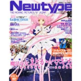 Newtype (ニュータイプ) 2012年 10月号 [雑誌]
