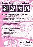 神経内科 Vol.78 No.4 2013年4月号 「神経軸索spheroidを伴う遺伝性白質脳症(HDLS)」「神経心理学の古典的症例?今日的意味?」