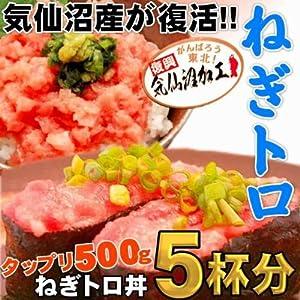 近海まぐろ日本一の気仙沼産回転寿司ご用達ネギトロ業務用500g