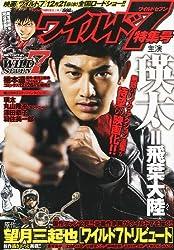 ヤングキング増刊 ワイルド7特集号 2012年 1/19号 [雑誌]