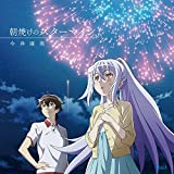 朝焼けのスターマイン(アニメ盤)(DVD付)