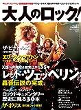 大人のロック! 2007年 冬号【Vol.9】[雑誌]