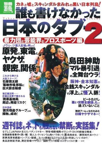 誰も書けなかった日本のタブー2 (別冊宝島) (別冊宝島 1833 ノンフィクション)