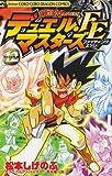 デュエル・マスターズFE 第12巻 (コロコロドラゴンコミックス)