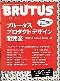 BRUTUS (ブルータス) 2004年 9/15号 [雑誌]