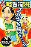 元祖!浦安鉄筋家族 20 (少年チャンピオン・コミックス)