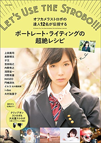 ネタリスト(2018/11/22 16:00)田中達也がケガから立ち直り、たどり着いた生き方とは