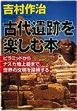 古代遺跡を楽しむ本 ピラミッドからナスカ地上絵まで、世界の文明を探検する (PHP文庫)