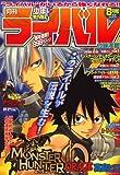 月刊 少年ライバル 2008年 08月号 [雑誌]