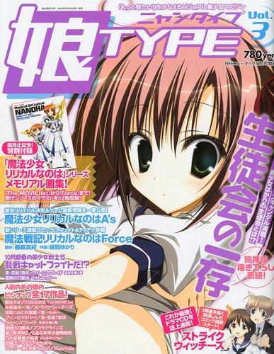 娘TYPE (にゃんタイプ) Vol.3 2009年 11月号 [雑誌]