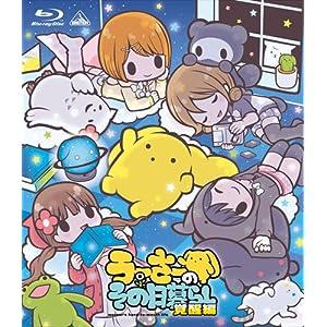 うーさーのその日暮らし 覚醒編 [Blu-ray] (Amazon)