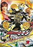 仮面ライダーOOO(オーズ)VOL.3【DVD】
