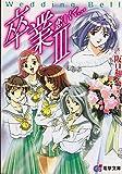 卒業III―恋しくて… (電撃文庫 / 阪口 和久 のシリーズ情報を見る
