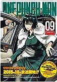 ワンパンマン 9 ドラマCD同梱版 (ジャンプコミックス)