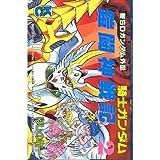 騎士ガンダム鎧闘神戦記 2 (コミックボンボン)